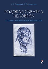Фото А. Г. Савицкий, Г. А. Савицкий Родовая схватка человека. Клинико-биомеханические аспекты. Купить  в РФ