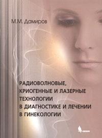Фото М. М. Дамиров Радиоволновые, криогенные и лазерные технологии в диагностике и лечении в гинекологии. Купить  в РФ