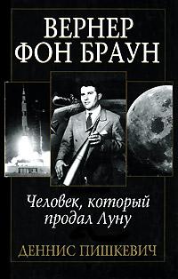 Фото Деннис Пишкевич Вернер фон Браун. Человек, который продал Луну. Купить  в РФ