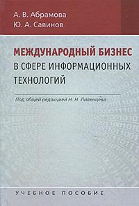 Фото А. В. Абрамова, Ю. А. Савинов Международный бизнес в области информационных технологий. Купить  в РФ