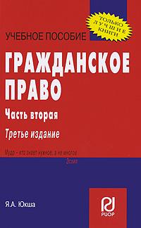 Фото Я. А. Юкша Гражданское право. Часть 2. Купить  в РФ