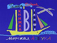 Фото Галина Дядина Книжка в тельняшке. Морская азбука. Купить  в РФ