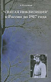 """Фото А. Булгаков """"Святая инквизиция"""" в России до 1917 года. Купить  в РФ"""