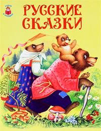 Фото Русские сказки. Купить  в РФ