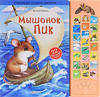 Фото Виталий Бианки Мышонок Пик. Книжка-игрушка. Купить  в РФ