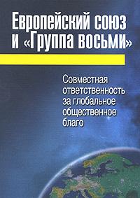"""Фото Европейский союз и """"Группа восьми"""". Совместная ответственность за глобальное общественное благо. Купить  в РФ"""