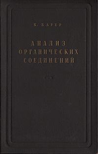 Фото Анализ органических соединений. Купить  в РФ