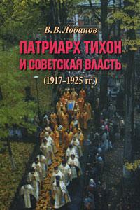 Фото В. В. Лобанов Патриарх Тихон и советская власть (1917-1925 гг.). Купить  в РФ