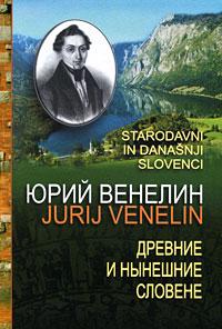 Фото Юрий Венелин Древние и нынешние словене. Купить  в РФ