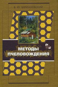 Фото В. Ю. Шимановский Методы пчеловождения. Купить  в РФ