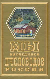 Фото Мы - наследники пчеловодов России. Купить  в РФ