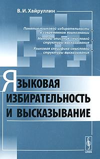 Фото В. И. Хайруллин Языковая избирательность и высказывание. Купить  в РФ