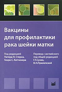 Фото Под редакцией Питера Л. Стерна, Генри С. Китченера Вакцины для профилактики рака шейки матки. Купить  в РФ