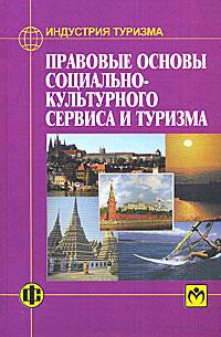 Фото Правовые основы социально-культурного сервиса и туризма. Купить  в РФ