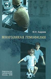 Фото Ю. Н. Андреев Многоликая гемофилия. Купить  в РФ