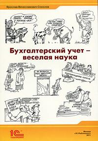 Фото Я. В. Соколов Бухгалтерский учет - веселая наука. Купить  в РФ