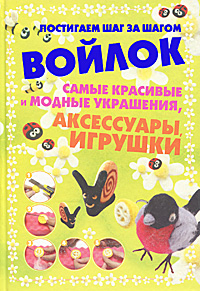 Фото А. А. Аксенова Войлок. Купить  в РФ