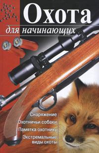 Фото Охота для начинающих. Купить  в РФ