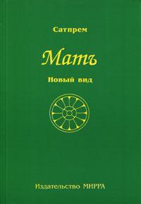 Фото Сатпрем Мать. В 3 томах. Том 2. Новый вид. Купить  в РФ