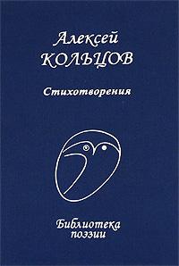 Фото Алексей Кольцов Алексей Кольцов. Стихотворения. Купить  в РФ