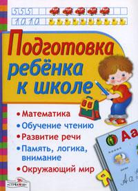 Фото Лариса Маврина,И. Васильева Подготовка ребенка к школе. Купить  в РФ