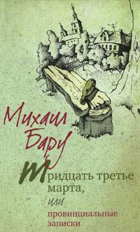 Фото Михаил Бару Тридцать третье марта, или Провинциальные записки. Купить  в РФ