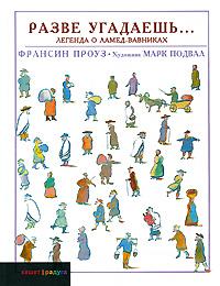 Фото Франсин Проуз Разве угадаешь... Легенда о Ламед-вавниках. Купить  в РФ