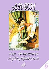Фото Альбом для домашнего музицирования. Выпуск 6. Купить  в РФ
