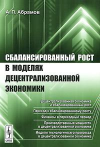 Фото А. П. Абрамов Сбалансированный рост в моделях децентрализованной экономики. Купить  в РФ