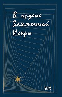 Фото В ордене Зажженой Искры. Купить  в РФ