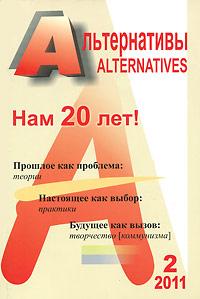 Фото Альтернативы, №2, 2011. Купить  в РФ