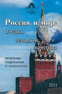 Фото Россия и мир. Вчера, сегодня, завтра. Проблемы  социологии и психологии. Купить  в РФ