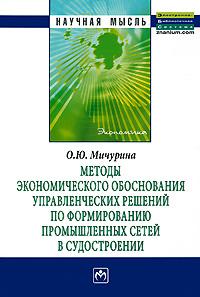 Фото О. Ю. Мичурина Методы экономического обоснования управленческих решений по формированию промышленных сетей в судостроении. Купить  в РФ