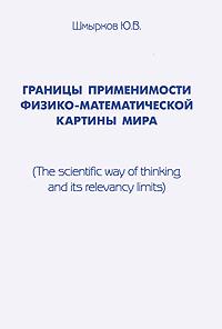 Фото Ю. В. Шмырков Границы применимости физико-математической картины мира. Купить  в РФ