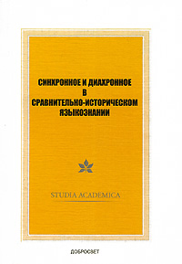 Фото Синхронное и диахронное в сравнительно-историческом языкознании. Купить  в РФ