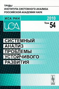 Фото Системный анализ проблемы устойчивого развития. Купить  в РФ