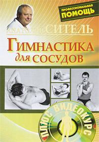 Фото Анатолий Ситель Гимнастика для сосудов (+ DVD-ROM). Купить  в РФ
