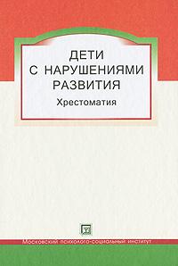 Фото Дети с нарушениями развития. Купить  в РФ