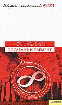 Фото Последний элемент. Купить  в РФ