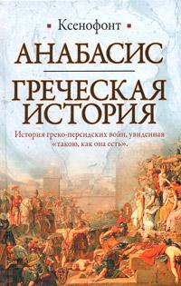 Фото Ксенофонт Анабасис. Греческая история. Купить  в РФ