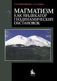 Фото Н. В. Короновский, Л. И. Демина Магматизм как индикатор геодинамических обстановок. Купить  в РФ