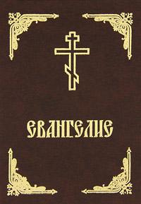 Фото Евангелие. Купить  в РФ