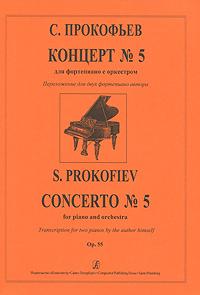 Фото С. Прокофьев С. Прокофьев. Концерт №5 для фортепиано с оркестром. Переложение для двух фортепиано автора. Купить  в РФ