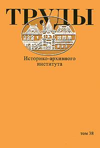 Фото Труды Историко-архивного института. Том 38. Купить  в РФ
