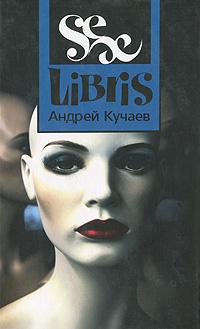 Фото Андрей Кучаев Sex Libris. Роман с картинками. Купить  в РФ