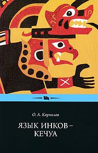 Фото О. А. Корнилов Язык инков — кечуа. Экспериментальное учебное пособие по языку и культуре кечуа. Купить  в РФ