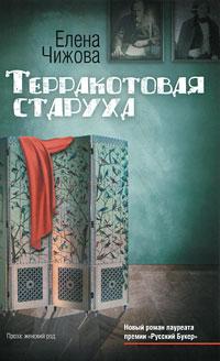 Фото Елена Чижова Терракотовая старуха. Купить  в РФ