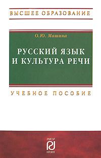Фото О. Ю. Машина Русский язык и культура речи. Купить  в РФ
