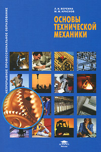 Фото Л. И. Вереина, М. М. Краснов Основы технической механики. Купить  в РФ