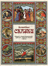 Фото Волшебные сказки. Купить  в РФ